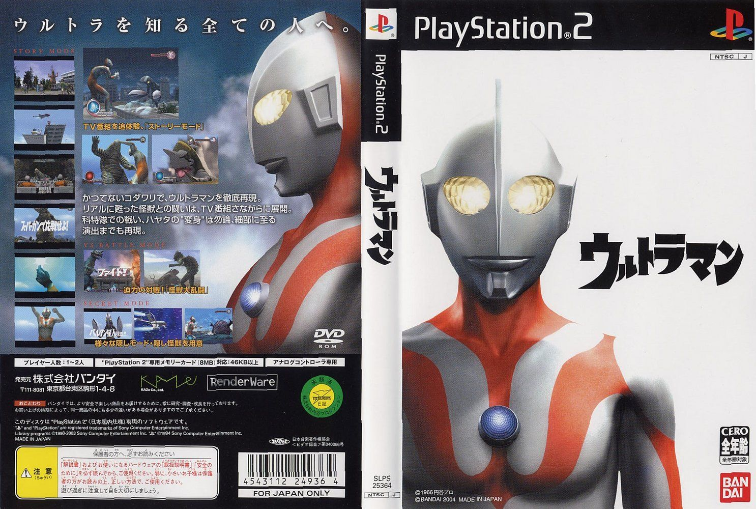 Ultraman The Ultimate Fighting Pc Download